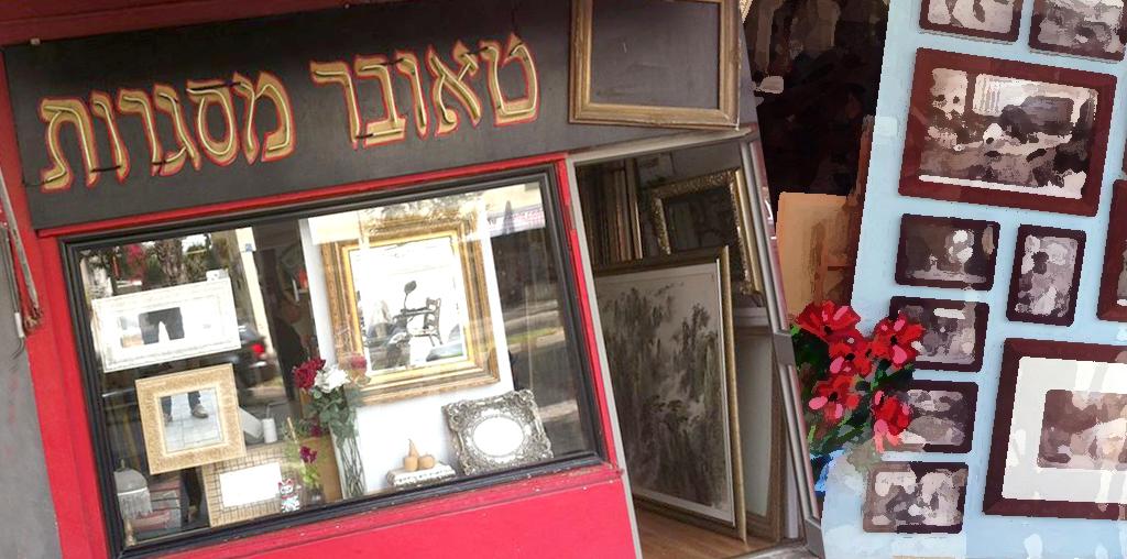 מאז 1983 - אבן גבירול 140 תל אביב
